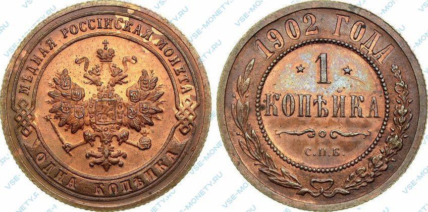 1 копейка 1902 СПБ