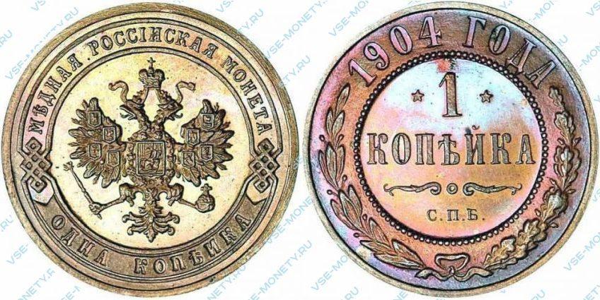 1 копейка 1904 СПБ