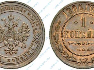 1 копейка 1906 СПБ