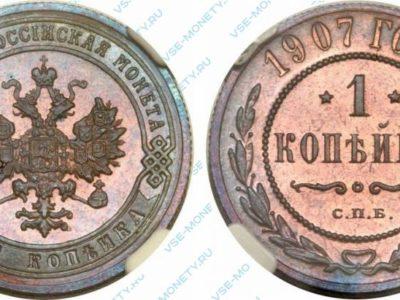 1 копейка 1907 СПБ
