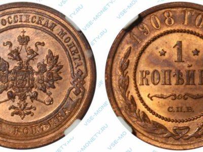 1 копейка 1908 СПБ
