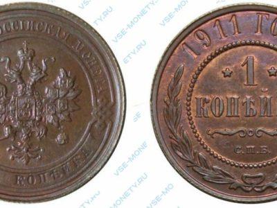 1 копейка 1911 СПБ