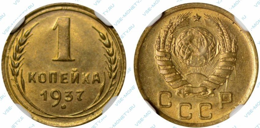 1 копейка 1937 года