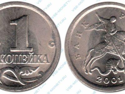 1 копейка 2001 года