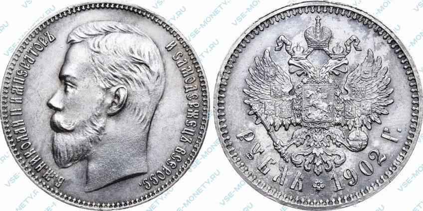 1 рубль 1902 года