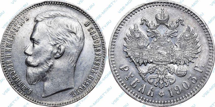 1 рубль 1903 года