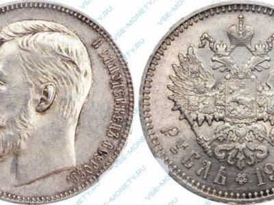 1 рубль 1907 года