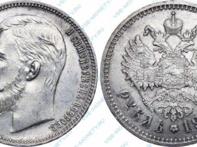 1 рубль 1911 года