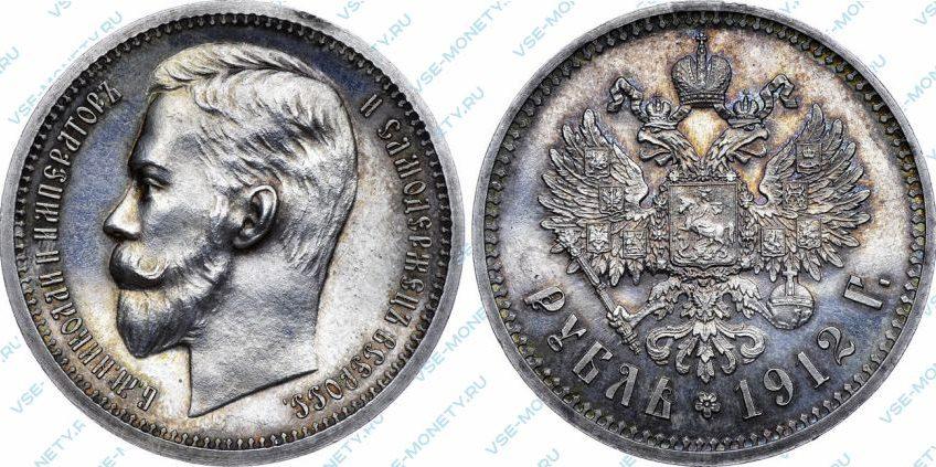 1 рубль 1912 года