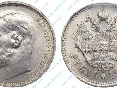 1 рубль 1915 года