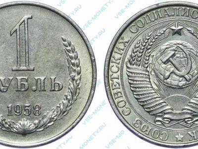 1 рубль 1958 года