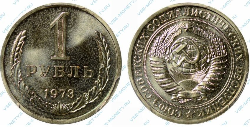 1 рубль 1973 года
