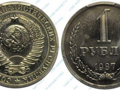 1 рубль 1987 года