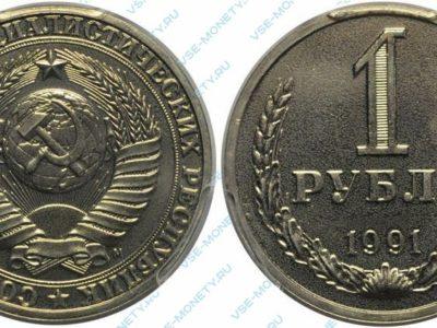 1 рубль 1991 года