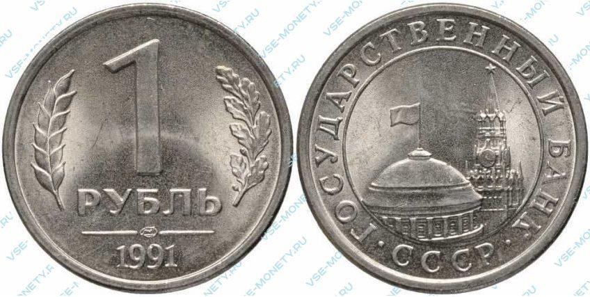 1 рубль 1991 года (ГКЧП)