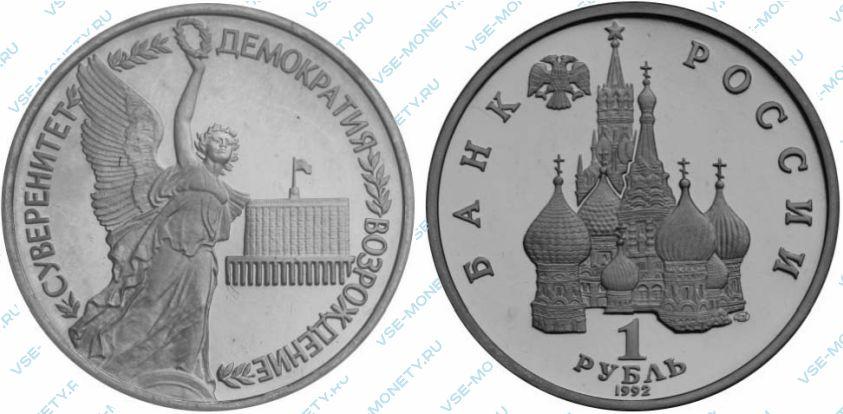 Памятная монета 1 рубль 1992 года «Годовщина государственного суверенитета России»