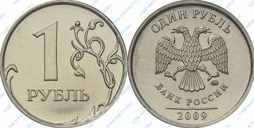 1 рубль 2009 года (магнитный)