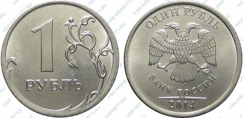 1 рубль 2014 года
