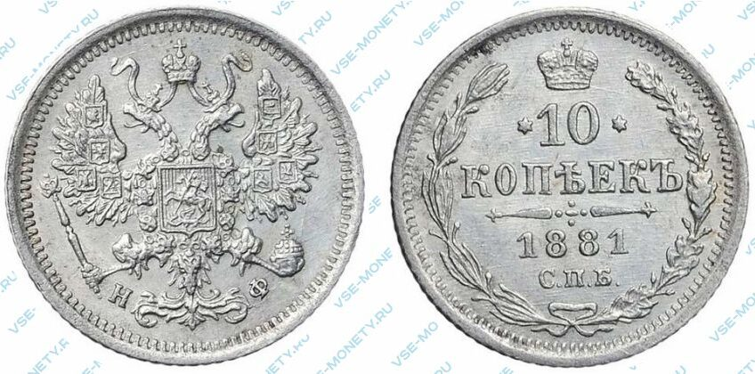 Серебряная монета 10 копеек 1881 года