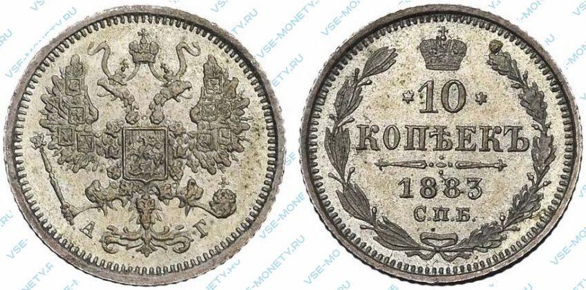 Серебряная монета 10 копеек 1883 года