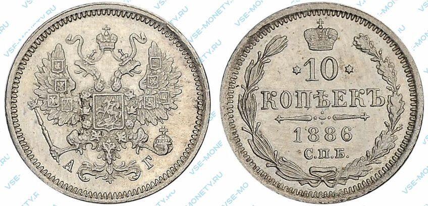 Серебряная монета 10 копеек 1886 года