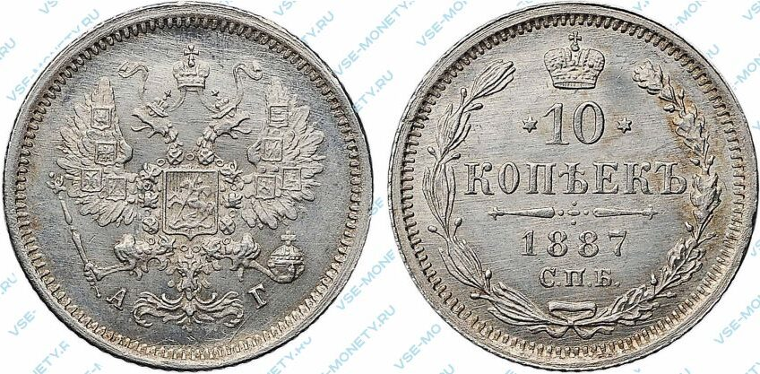 Серебряная монета 10 копеек 1887 года