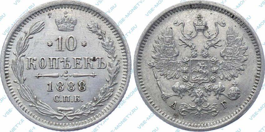 Серебряная монета 10 копеек 1888 года