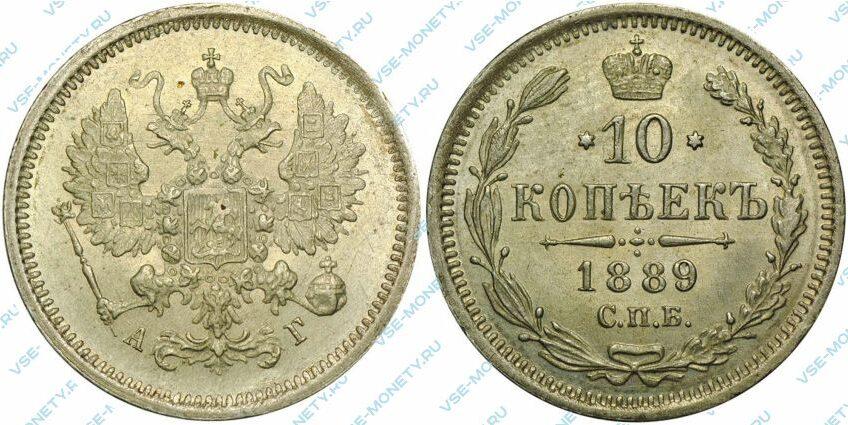 Серебряная монета 10 копеек 1889 года