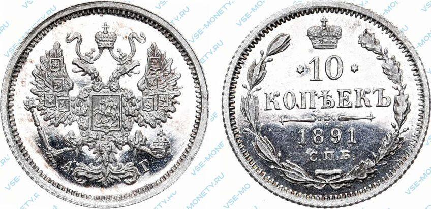 Серебряная монета 10 копеек 1891 года