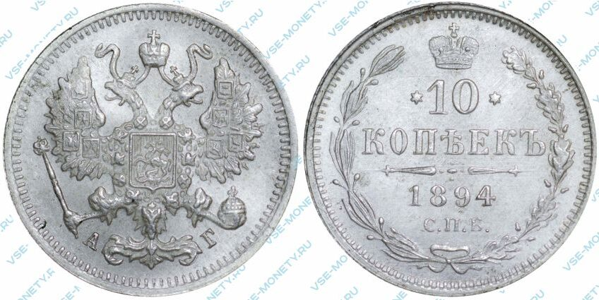 Серебряная монета 10 копеек 1894 года