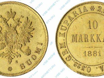 Золотая монета русской Финляндии 10 марок 1881 года