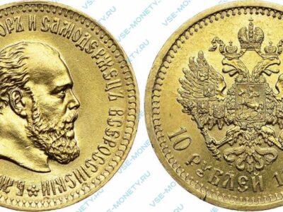 Золотая монета 10 рублей 1887 года