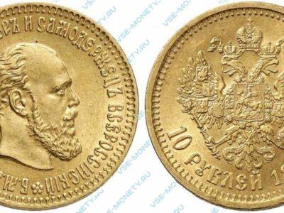 Золотая монета 10 рублей 1888 года