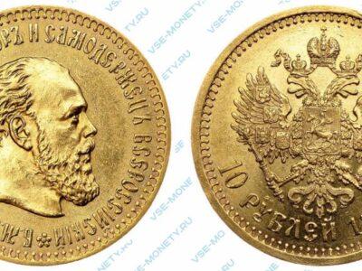 Золотая монета 10 рублей 1889 года