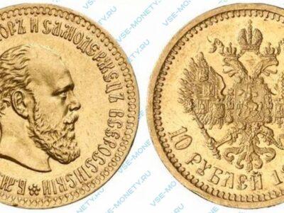 Золотая монета 10 рублей 1890 года