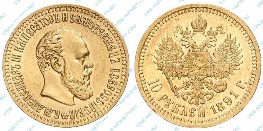 Золотая монета 10 рублей 1891 года