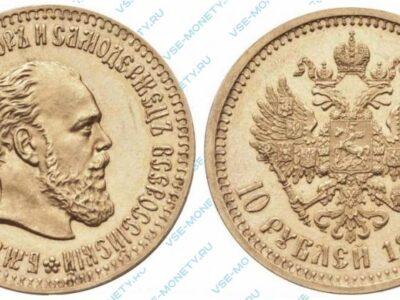 Золотая монета 10 рублей 1892 года