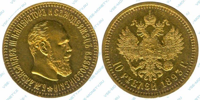 Золотая монета 10 рублей 1893 года