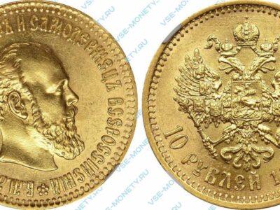 Золотая монета 10 рублей 1894 года