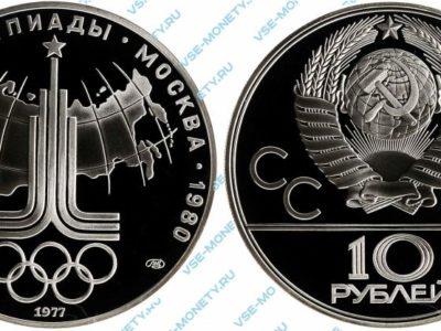 10 рублей 1977 года «Игры XXII Олимпиады. Москва. 1980. (Карта СССР)»