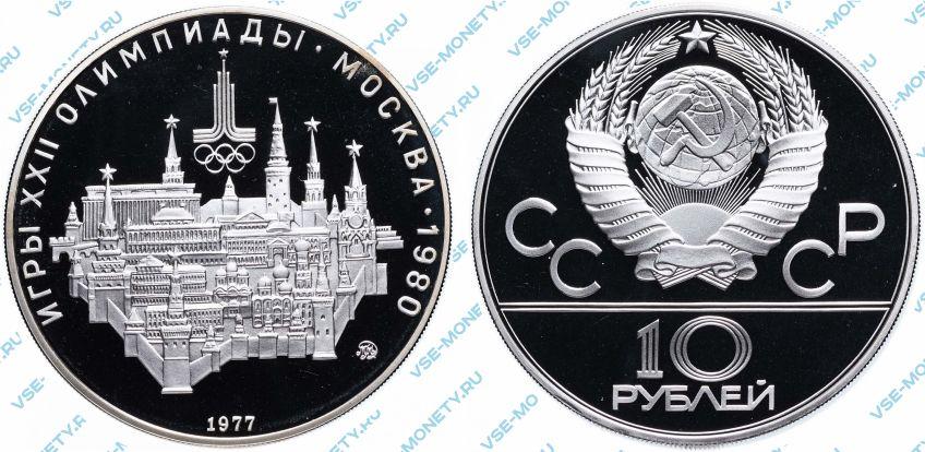 10 рублей 1977 года «Игры XXII Олимпиады. Москва. 1980. (Москва)»