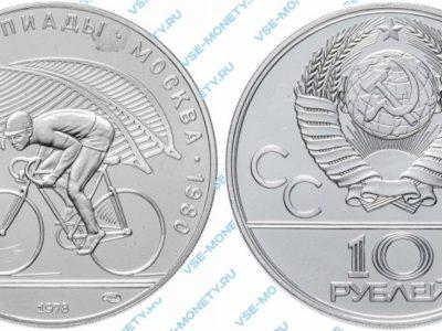 10 рублей 1978 года «Игры XXII Олимпиады. Москва. 1980. (Велоспорт)»
