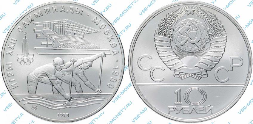 10 рублей 1978 года «Игры XXII Олимпиады. Москва. 1980. (Гребля)»