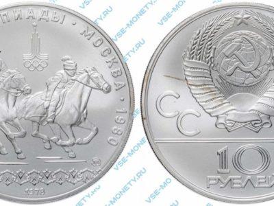 10 рублей 1978 года «Игры XXII Олимпиады. Москва. 1980. (Догони девушку)»