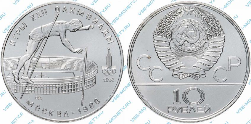 10 рублей 1978 года «Игры XXII Олимпиады. Москва. 1980. (Прыжки с шестом)»