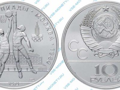 10 рублей 1979 года «Игры XXII Олимпиады. Москва. 1980. (Баскетбол)»