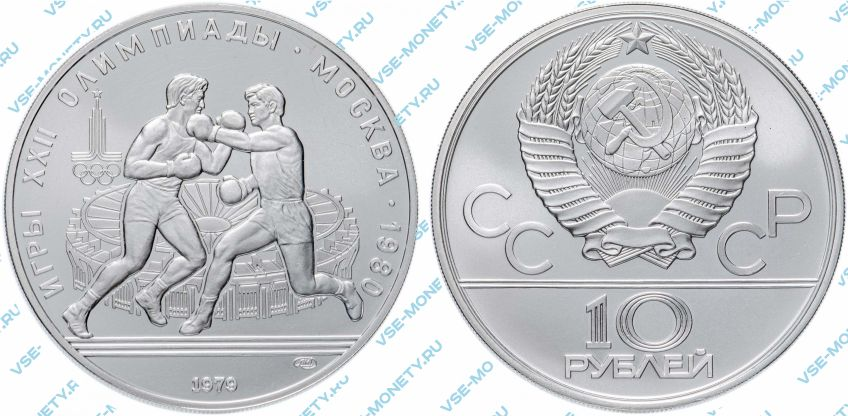 10 рублей 1979 года «Игры XXII Олимпиады. Москва. 1980. (Бокс)»