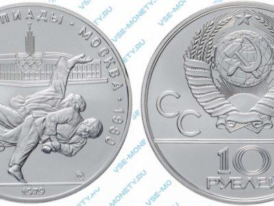 10 рублей 1979 года «Игры XXII Олимпиады. Москва. 1980. (Дзюдо)»