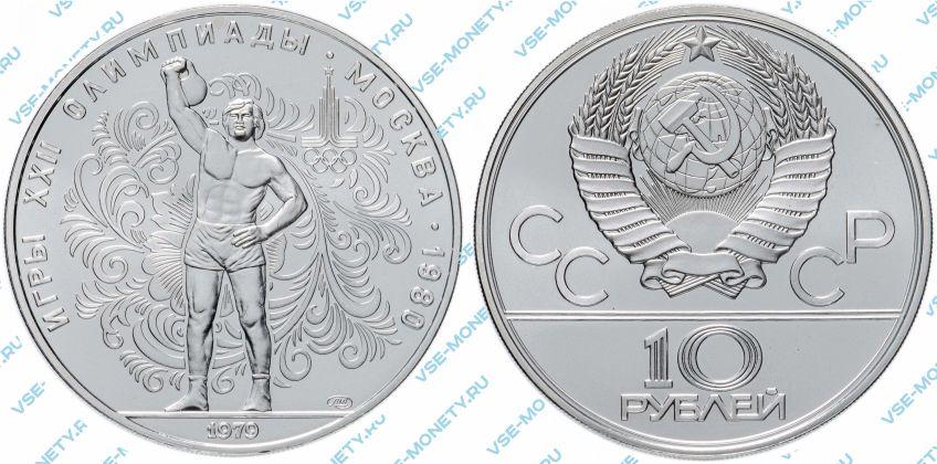 10 рублей 1979 года «Игры XXII Олимпиады. Москва. 1980. (Поднятие гири)»