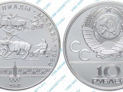 10 рублей 1980 года «Игры XXII Олимпиады. Москва. 1980. (Гонки на оленьих упряжках)»